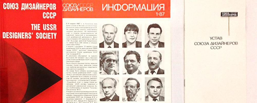 Союз Дизайнеров СССР