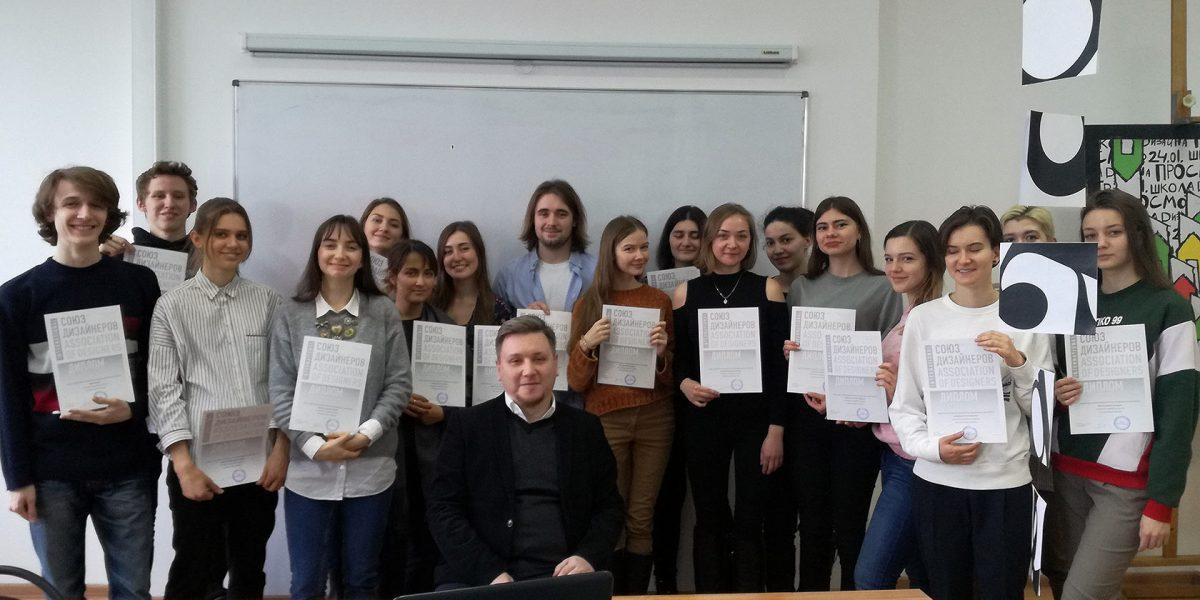 Вручение дипломов МОА СД студентам Школы дизайна РАНХиГС
