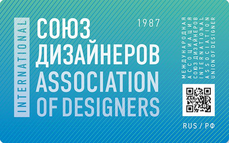 Членский билет Союза дизайнеров