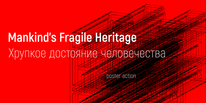 "Poster action ""Mankind's Fragile Heritage"""