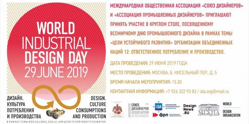 Всемирный День Промышленного Дизайна 2019
