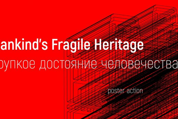 Mankind's Fragile Heritage