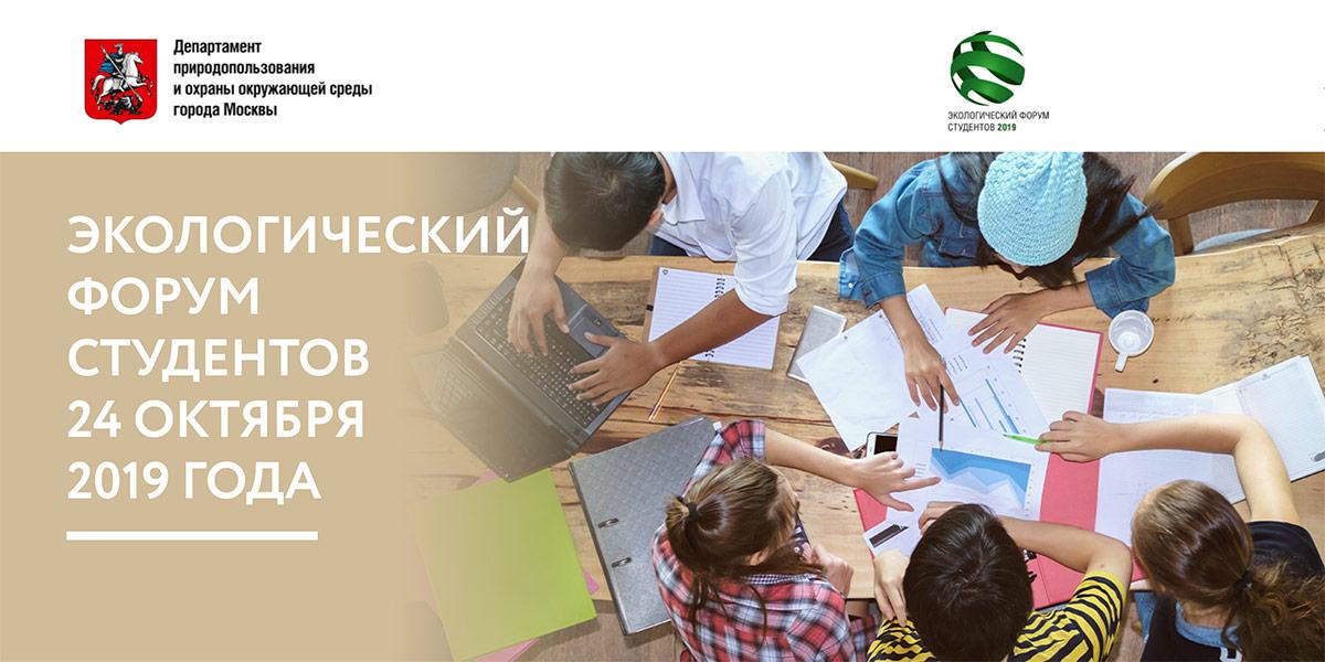 Экологический форум студентов