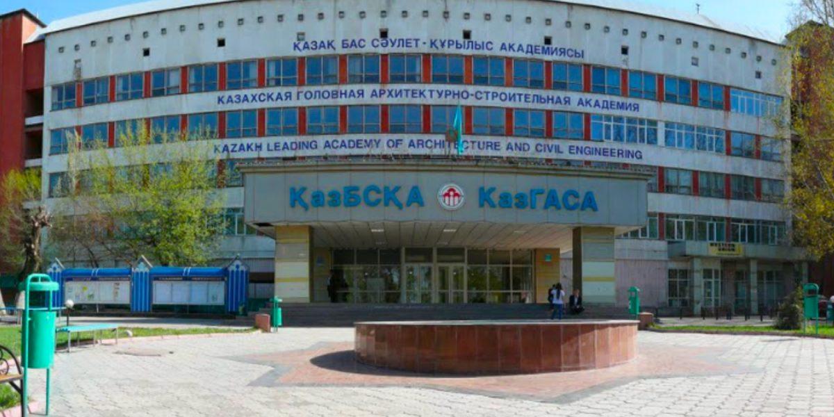 КазГАСА