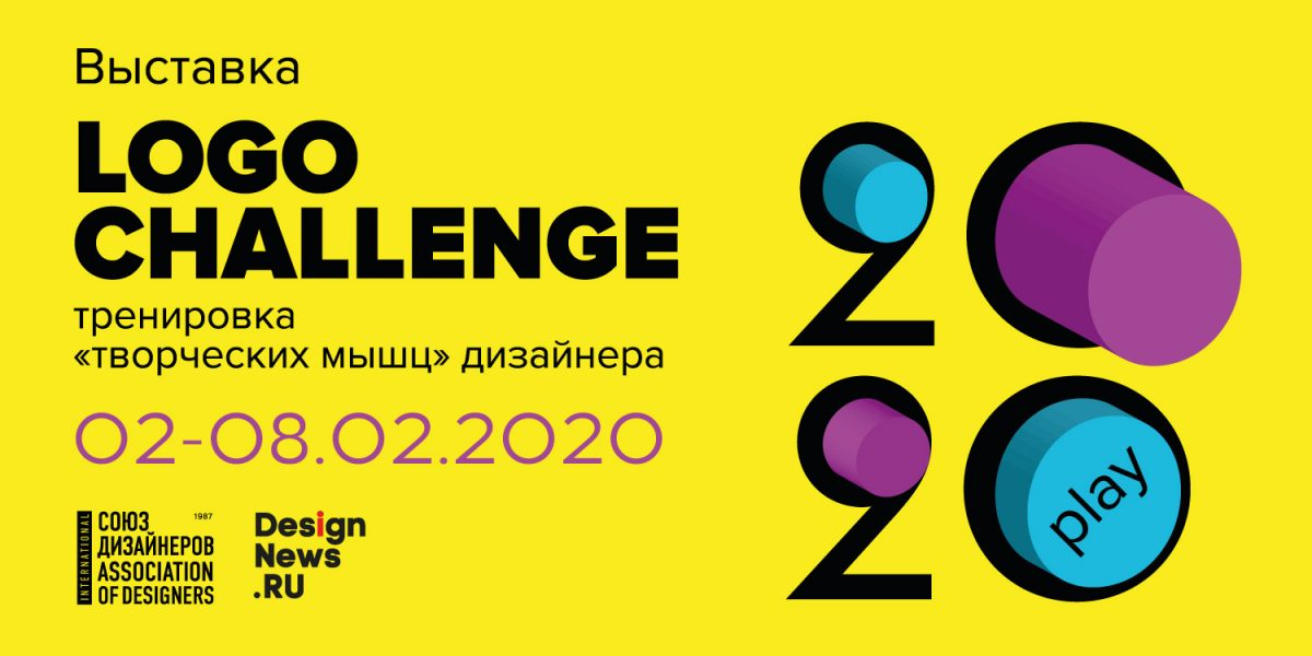logo_challenge_2020