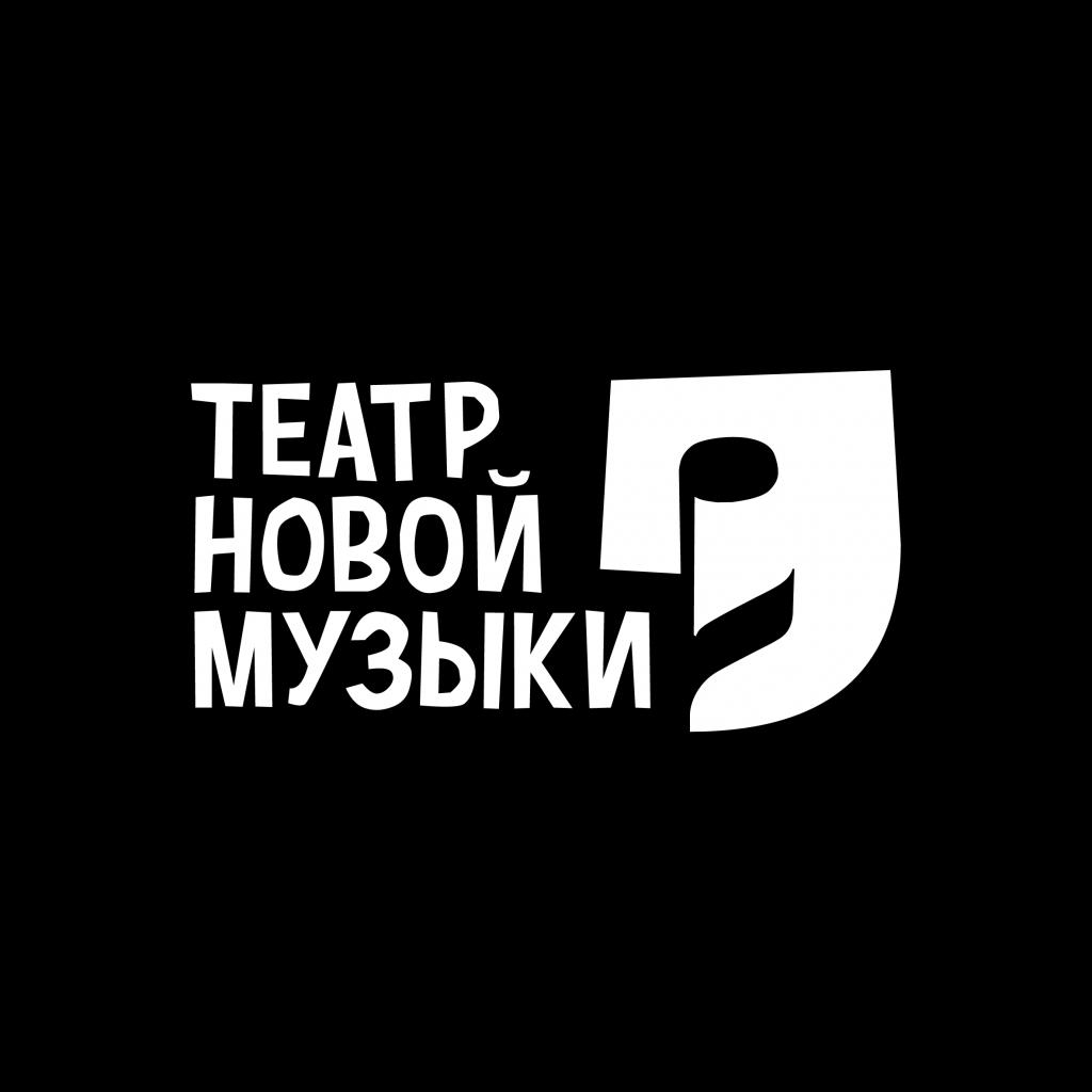 Театр Новой Музыки