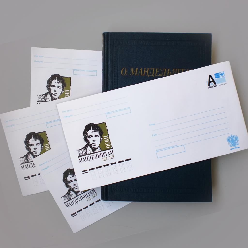юбилейный год Осипа Мандельштама (почтовый конверт)