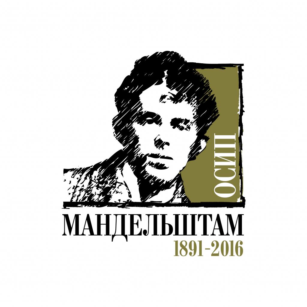 юбилейный год Осипа Мандельштама
