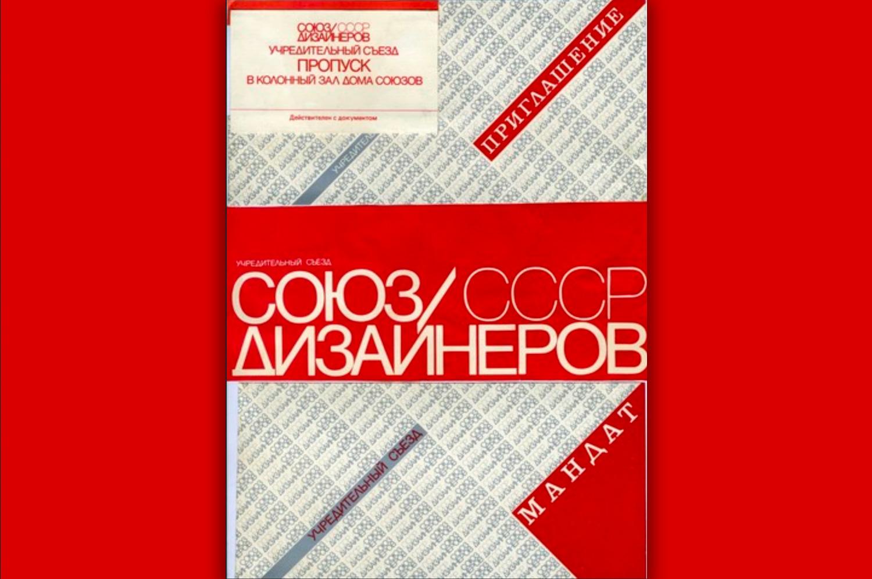 Союз Дизайнеров СССР - moasd.ru
