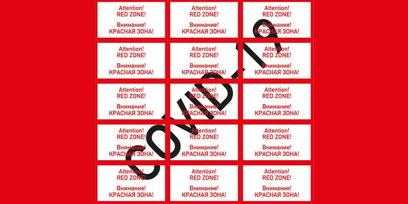 Акция Red Zone