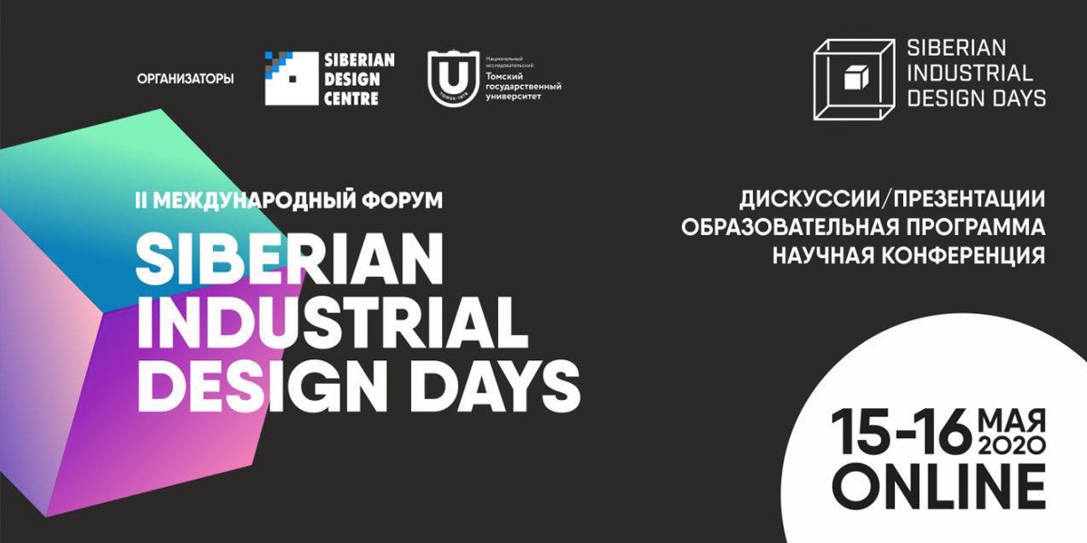 Siberian Industrial Design Days 2020