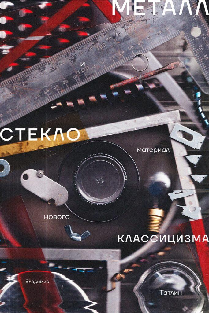 Советкин-Виктор