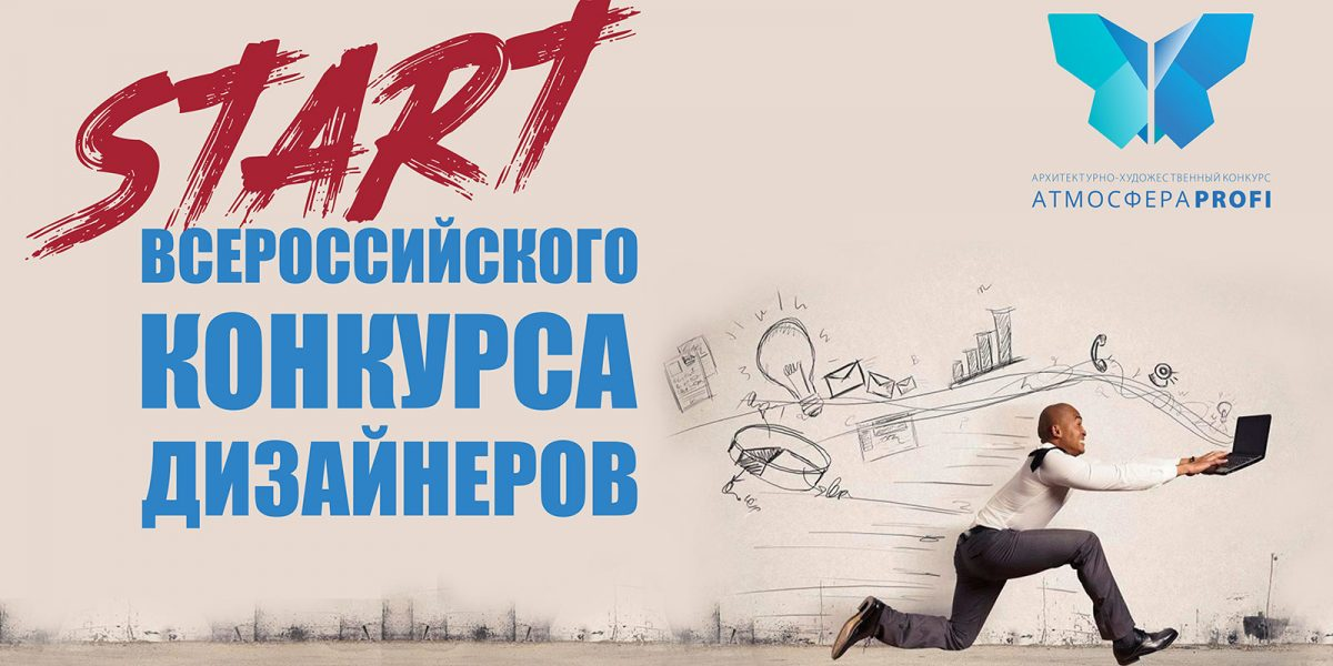 конкурс «АтмосфераPROFI»