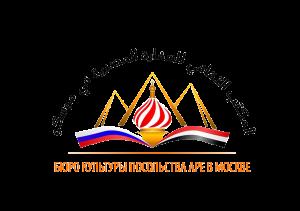 Бюро Культуры Посольства Арабской Республики Египет в Москве