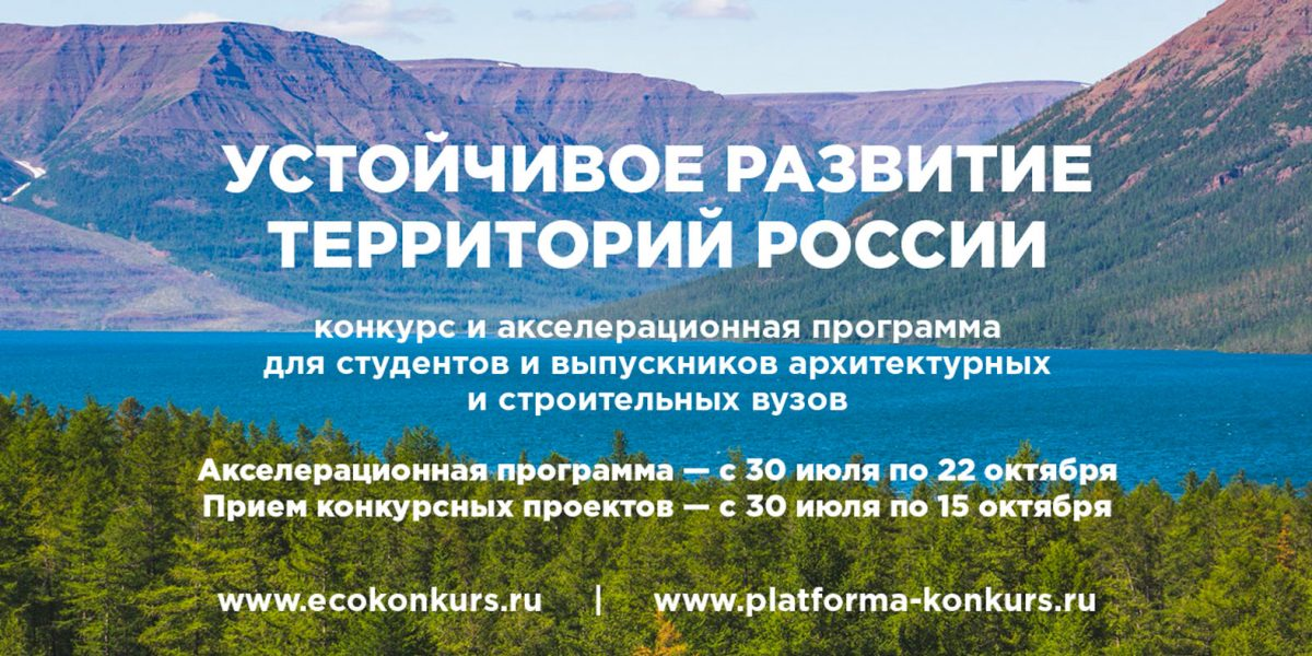 Устойчивое развитие территорий России