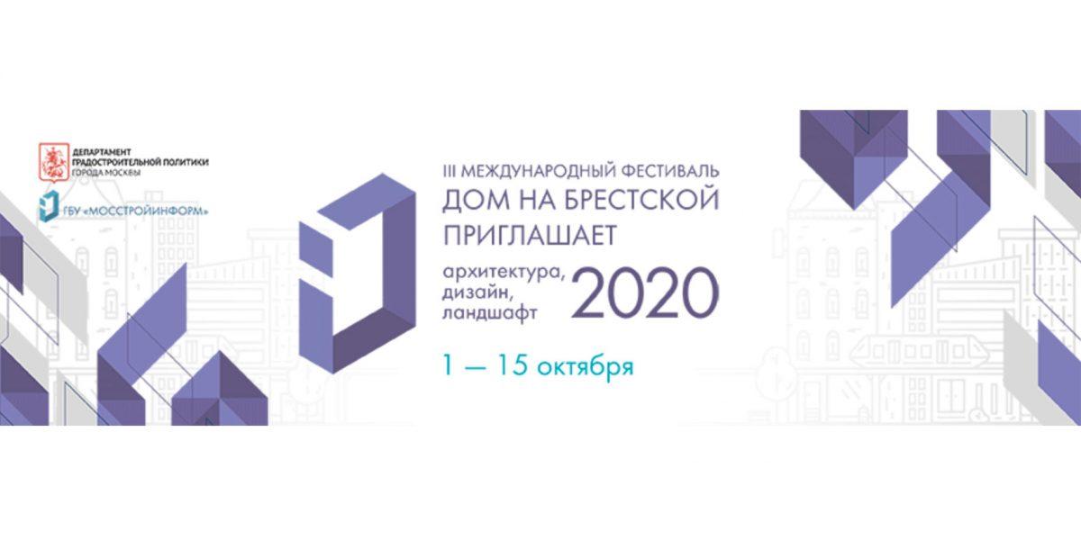 архитектура дизайн ландшафт 2020