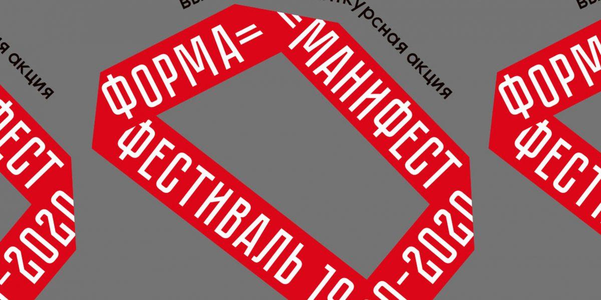 Протокол Форма=Манифест