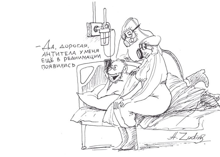 Да, дорогая, антитела у меня ещё в реанимации появились! / Yes, dear, I still have antibodies in intensive care!