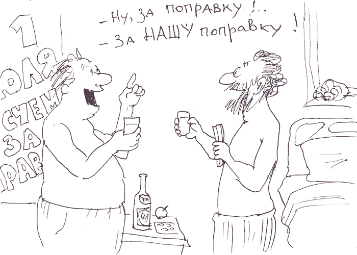 Ну, за поправку! За нашу поправку! / Well, for the constitutional amendment! For our recovery!