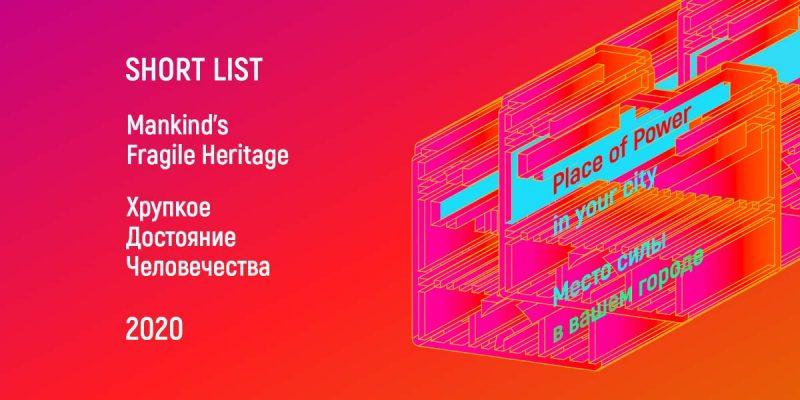 The short list of participants