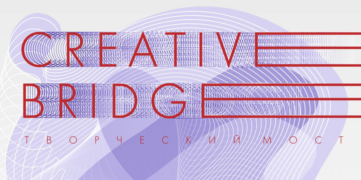 creative_bridge