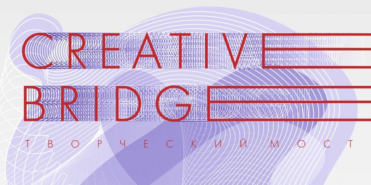 creative_bridge