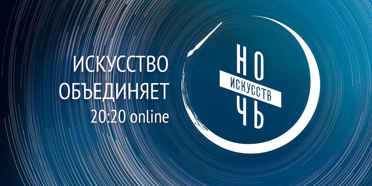 Ночь Искусств 2020