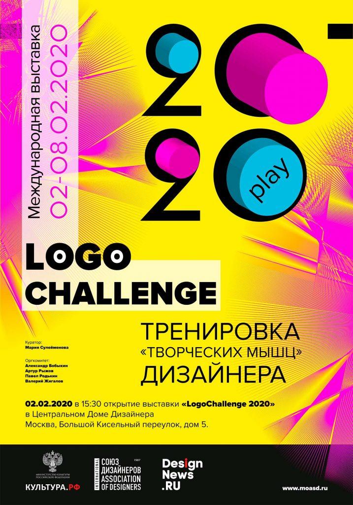 afisha_logo_challenge2020