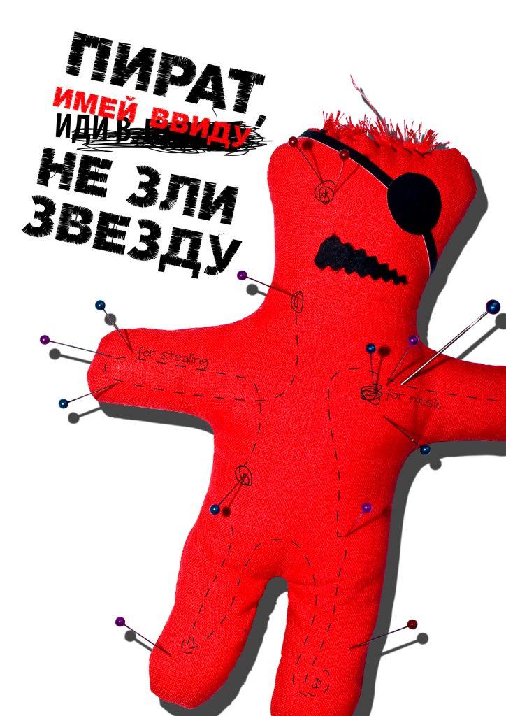 poster_voodoo_star