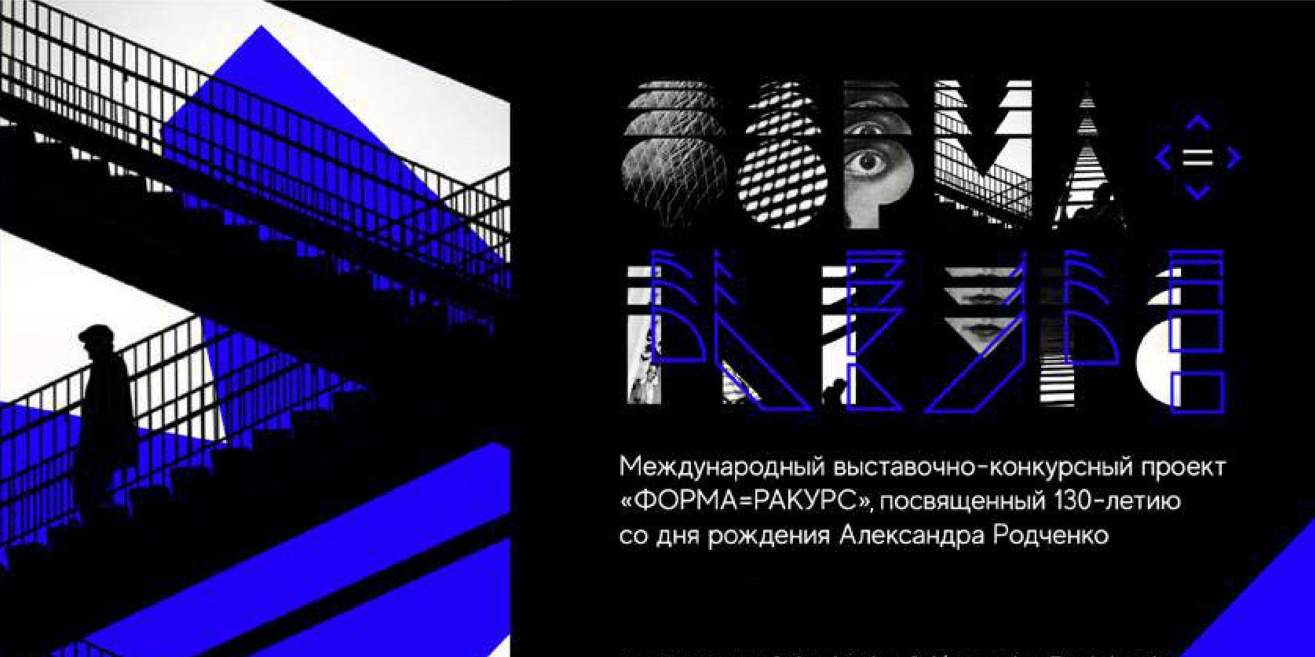 Международный проекта ФОРМА=РАКУРС