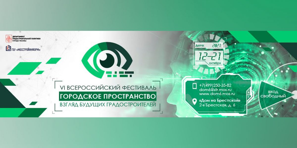 VI Всероссийский Фестиваль «Городское пространство: взгляд будущих градостроителей»