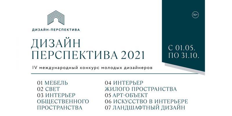 Дизайн-Перспектива 2021