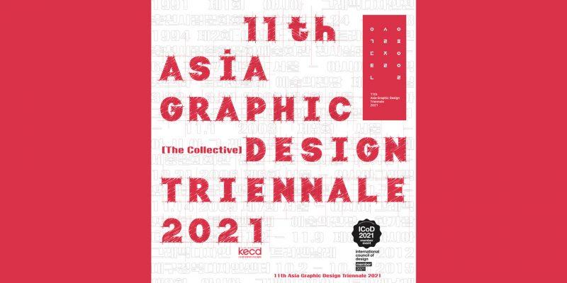 Триеннале Графического Дизайна